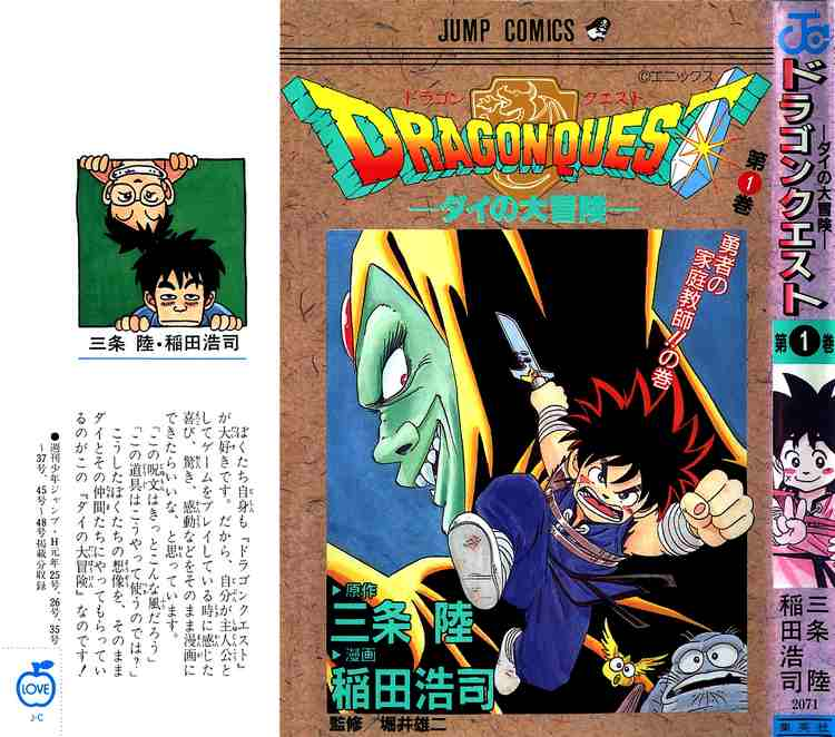 Dragon Quest: Dai no Daiboken Chap 1 . Next Chap Chap 2